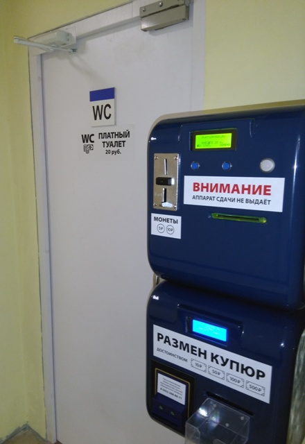 """Разменный автомат """"Автономика"""""""